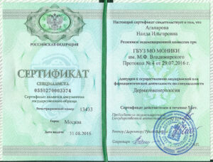 diplomy-i-sertifikaty-agalarova-1