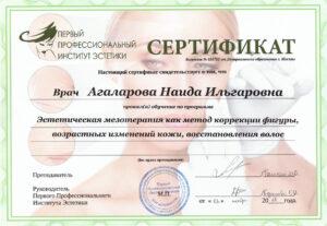 diplomy-i-sertifikaty-agalarova-10