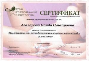 diplomy-i-sertifikaty-agalarova-13