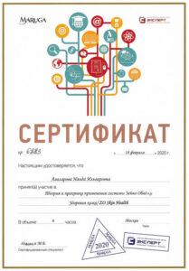 diplomy-i-sertifikaty-agalarova-14