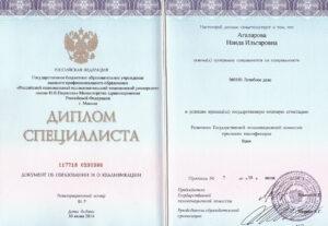 diplomy-i-sertifikaty-agalarova-2