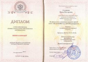 diplomy-i-sertifikaty-agalarova-3
