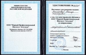 diplomy-i-sertifikaty-agalarova-4