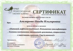 diplomy-i-sertifikaty-agalarova-5