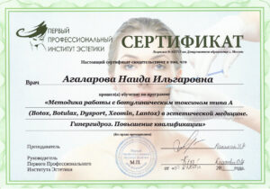 diplomy-i-sertifikaty-agalarova-6