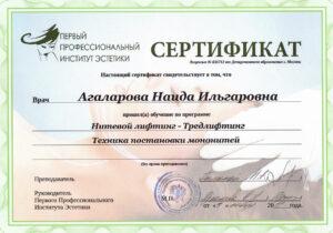 diplomy-i-sertifikaty-agalarova-7