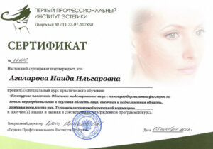 diplomy-i-sertifikaty-agalarova-9