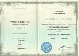 diplomy-i-sertifikaty-bagamaeva-1