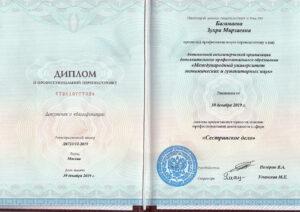 diplomy-i-sertifikaty-bagamaeva-2