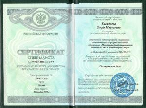 diplomy-i-sertifikaty-bagamaeva-5