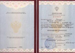 diplomy-i-sertifikaty-isitsina-1