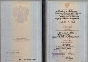 diplomy-i-sertifikaty-isitsina-2