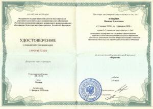 diplomy-i-sertifikaty-isitsina-3