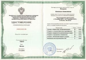 diplomy-i-sertifikaty-isitsina-4