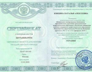diplomy-i-sertifikaty-isitsina-5