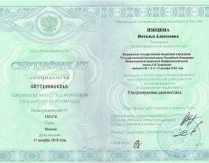 diplomy-i-sertifikaty-isitsina-6