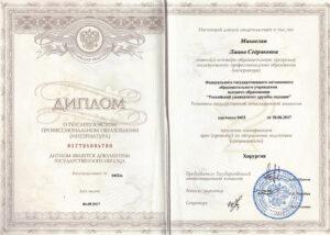 diplomy-i-sertifikaty-mikaelyan-1