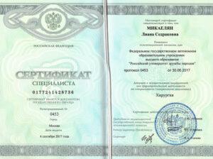 diplomy-i-sertifikaty-mikaelyan-2