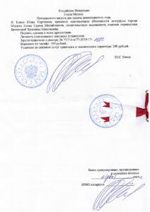 diplomy-i-sertifikaty-mikaelyan-6