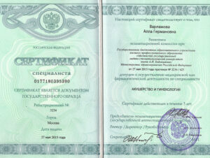 diplomy-i-sertifikaty-varlamova-2