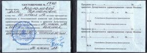 diplomy-i-sertifikaty-varlamova-4